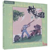 封面有墨痕-正版图书 神秘岛(套装上下册) 无花果 绘 9787500654902 中国青年出版社