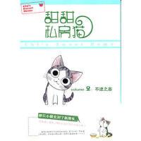 甜甜私房猫②:不速之客 9787510020759