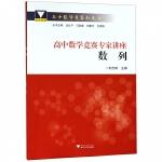 高中数学竞赛专家讲座(数列)/高中数学竞赛红皮书