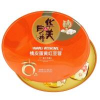 【包邮】华美(huamei)月饼 橘皮蛋黄红豆蓉月饼 480g 铁盒装 广式中秋月饼