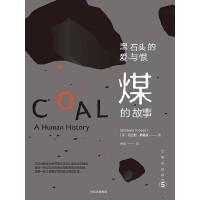 黑石头的爱与恨:煤的故事(文明的进程系列)(电子书)