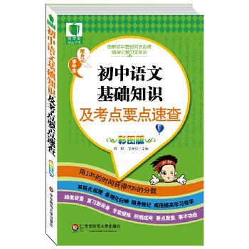 初中语文基础知识及考点要点速查 大夏书系(青苹果精品学辅2期 随身记掌中宝系列)