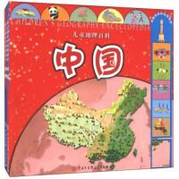 儿童百科地图・中国・世界(套装)