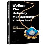 沃尔弗斯:珠宝零售精细化管理
