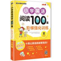 小学英语阅读100篇 阶梯强化训练 三年级