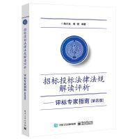 招标投标法律法规解读评析――评标专家指南(第4版)