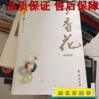 【二手旧书9成新】丁香花
