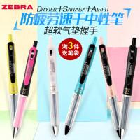 日本ZEBRA 斑马Airfit JJZ49按动气垫防疲劳速干签字中性水笔学生用考试水笔防疲劳黑色签字笔可换笔芯0.5
