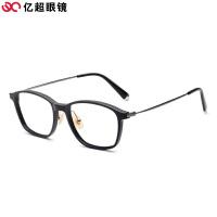 亿超 近视眼镜框男女款时尚休闲百搭全框板材+钛光学镜架可配镜FG80084