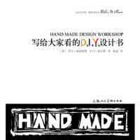 【二手书9成新】写给大家看的D I Y 设计书-W,罗宾・威廉姆斯 卡门・谢尔顿 ,陈晶,上海人民美术出版社