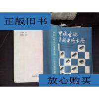 【二手旧书9成新】电视音响集成电路手册 /编集组 上海科学技术文