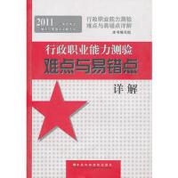 正版书籍 97875035433332011公务员考试难点与易错点详解丛书《行政职业能力测验难点与易错点详解》 《公务