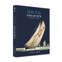 �P帆��海 文�W史上的 船 �f �P帆��海 一本文�W史上的船舶百科全��航海史�酆谜呶�W�酆谜�和��⒚��科普海洋冒�U�x物�和���