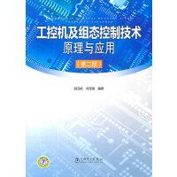 工控机及组态控制技术原理与应用(第二版)
