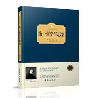 第一哲学沉思集(西方学术经典・精装版)