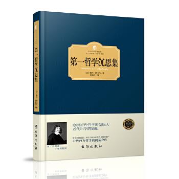 第一哲学沉思集(pdf+txt+epub+azw3+mobi电子书在线阅读下载)