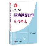 2017年高考理科数学真题研究