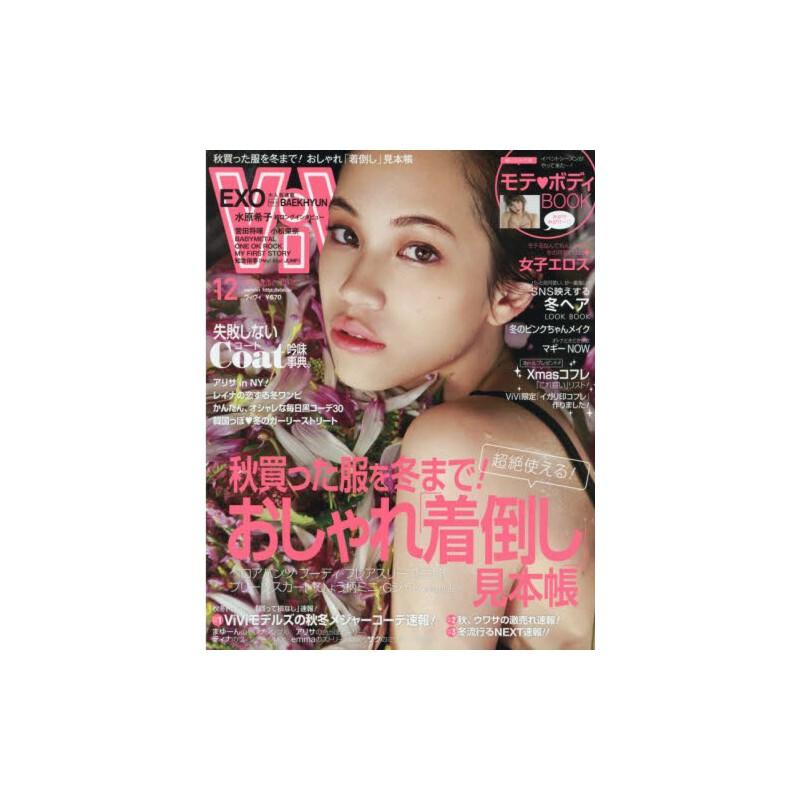 [现货]日版 时尚杂志 VIVI 2016年12月号 Vi Vi (ヴィヴィ) 2016年12月号