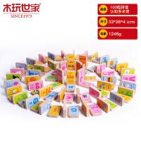 【当当自营】木玩世家多米诺骨牌100粒拼音认知益智玩具1-6岁B4111B