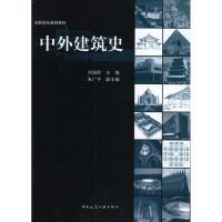 中外建筑史 中国建筑工业出版社