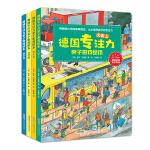 德国专注力亲子游戏绘本(第一辑4册)大街上、动物园、城市里、游乡村