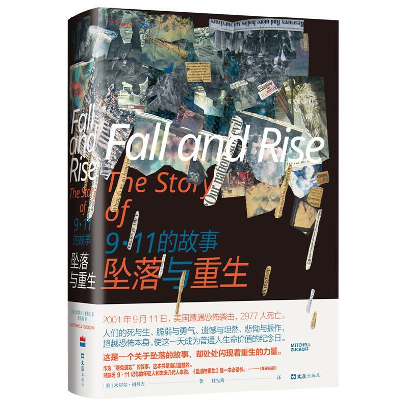 """《坠落与重生:9·11的故事》 这是一个关于坠落的故事,却处处闪现着重生的力量!《纽约时报》畅销书作家重磅新作,科克斯书评年度好书,《纽约时报》《华盛顿邮报》一致推荐。""""对缺乏9·11记忆的年轻人和未来几代人来说,这是一本必读书。"""""""
