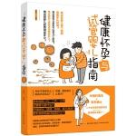 健康怀孕与试管婴儿指南