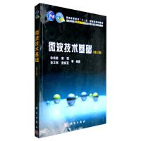 微波技术基础(第2版 修订版) 9787030254702