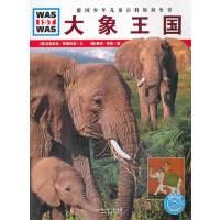什么是什么:大象王国(平)