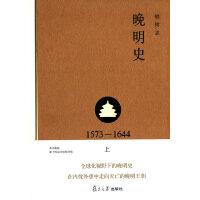 晚明史(1573�D1644)(修订版)(上)
