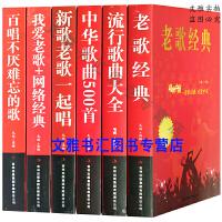 全6册 经典老歌流行歌曲大全集老歌经典新歌老歌一起唱民族老歌大唱家中华歌曲500首唱响中国红色经典歌谱歌本歌词书 经典