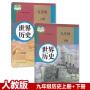 正版用新版初中人教版九年级上册下册世界历史书全套2本初三上下册历史课本九9年级上册历史教材教科书部编版九年级下册历史