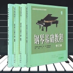 钢琴基础教程1-4册 正版修订版上海音乐钢琴书 钢教钢基钢琴基本教程教材1 2 3 4册全套练习曲谱高师钢基1-4册