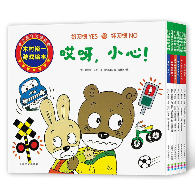 好习惯·坏习惯(全6册 )帮助3-6岁孩子养成好的行为习惯绘本 不用唠叨、说教,用故事让孩子养成6种好习惯。日本经典行为习惯养成互动绘本,用互动设计对比呈现好的行为习惯和坏的行为习惯,孩子一看就懂。(心喜阅童书出品)