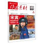(期刊)作文素材时文精粹 2021年第4辑