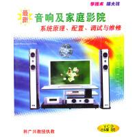 音响及家庭影院系统原理、配置、调试与维修(8VCD)
