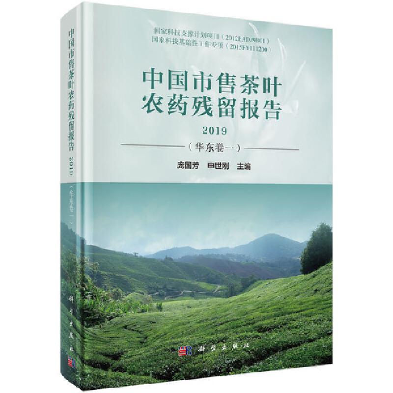 中国市售茶叶农药残留报告2019(华东卷一)
