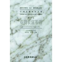 戏剧表演基础 戏剧卷  中国艺术教育大系