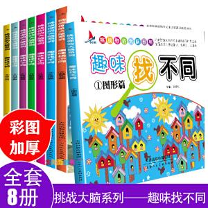 包邮趣味找不同书全8册幼儿3-6-12岁益智包邮小学生专注力训练书籍找茬儿童图书2-3-4-5-6-7-8-9-10周岁益智游戏智力开发书图画捉迷藏