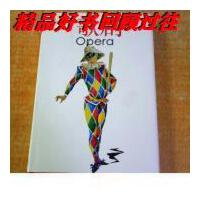 【二手旧书9成新】天天向上:歌剧速成读本