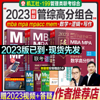 mba�考教材2022 ����W高分指南 �w鑫全��精�c��作分�� mba考研教材 全套3本 mpa/mpacc管理��考