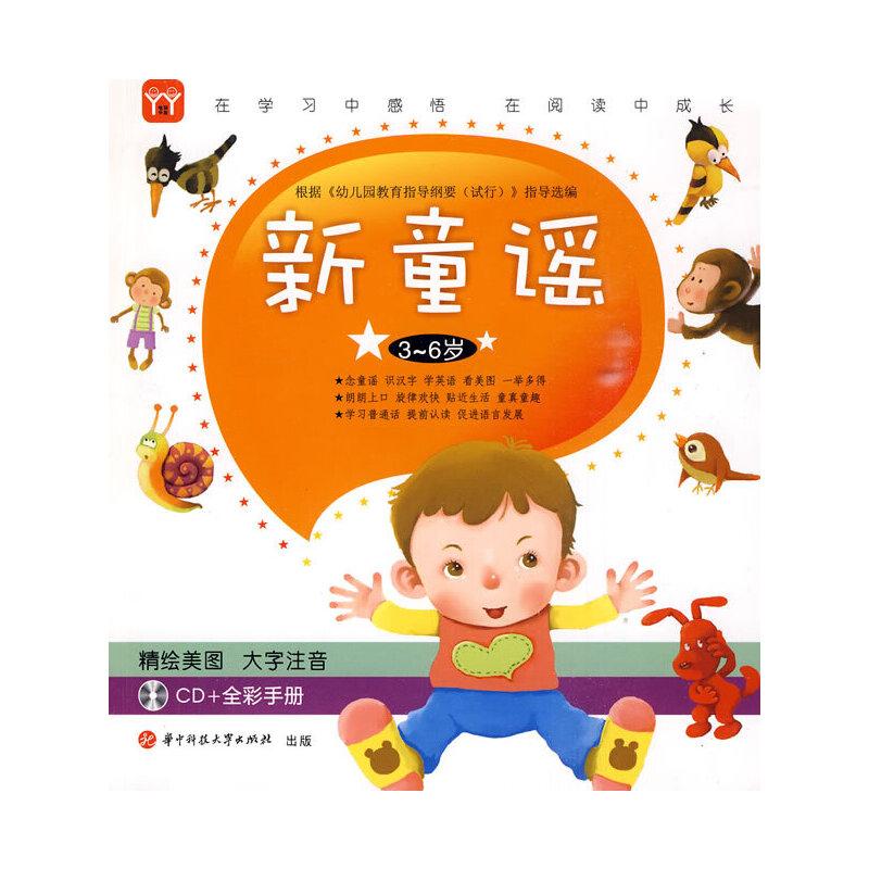 新童谣:3-6岁(精绘美图 大字注音)(附光盘)
