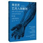 弗里茨艺用人体解剖(彩色版)