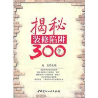 揭秘装修陷阱300例 中国建材工业出版社