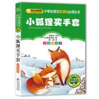 小狐狸买手套(彩图注音版)小学生语文新课标必读丛书