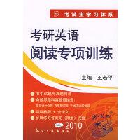 2010年考研英语阅读专项训练(附光盘)