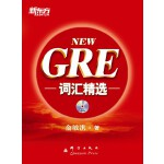新东方 GRE词汇精选(附MP3)(全新改版,GRE考生必备!)