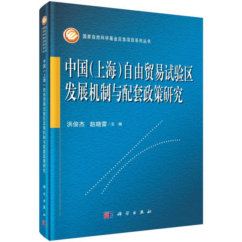 中国(上海)自由贸易试验区发展机制与配套政策研究