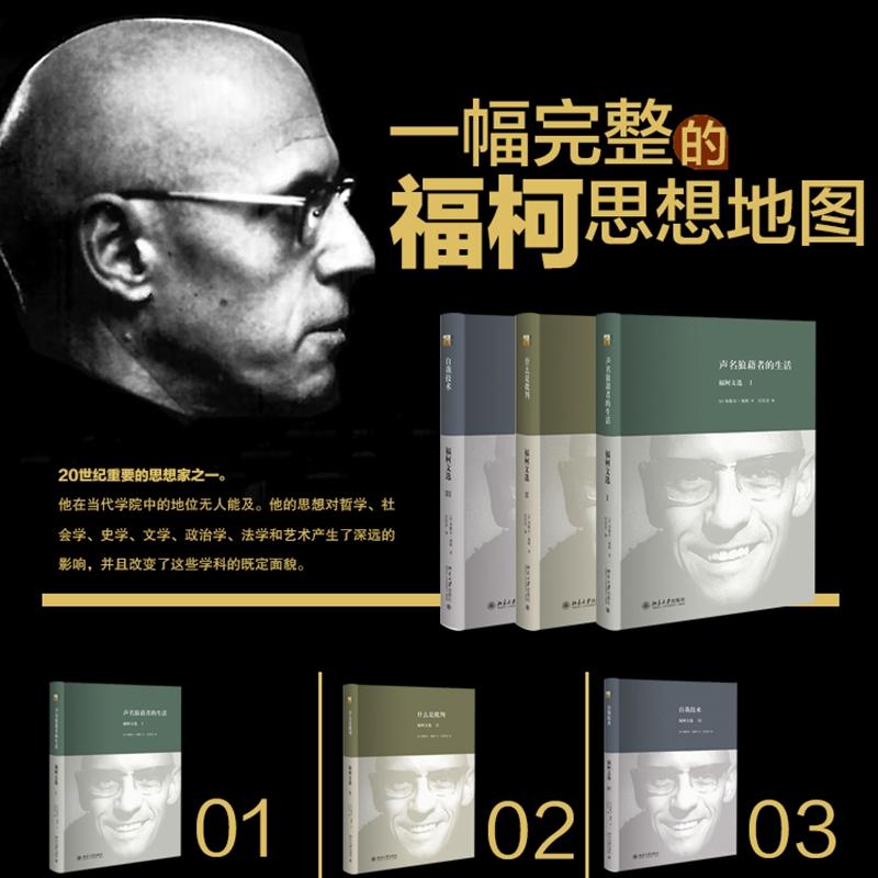 福柯文选(三册套装)福柯是20世纪重要的思想家,他在当代学院中的地位无人能及。福柯的著作对哲学、社会学、史学、文学、政治学、法学和艺术产生了深远的影响,并且改变了这些学科的既定面貌。