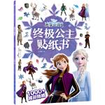 迪士尼冰雪奇缘2.终极公主贴纸书